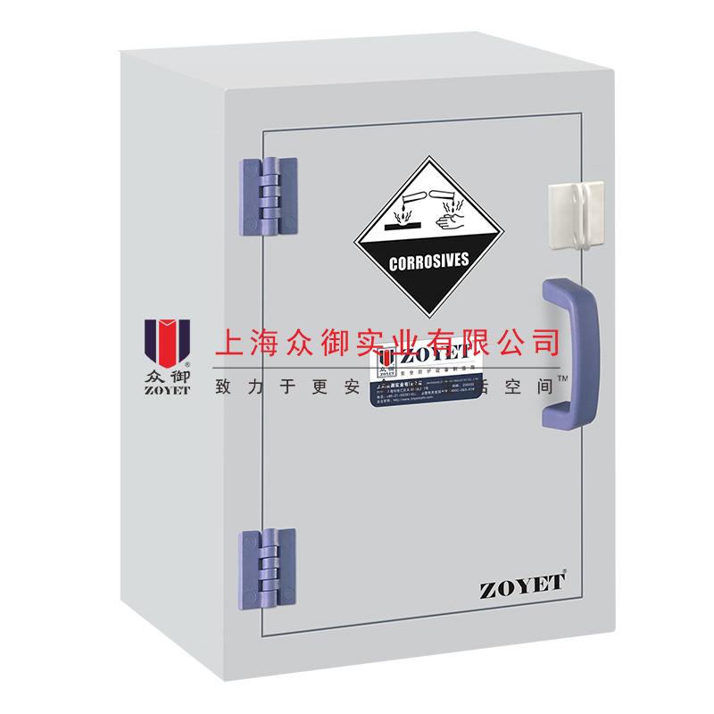 4加仑硫酸保险柜